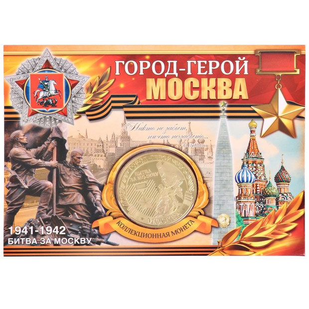 Монета москва