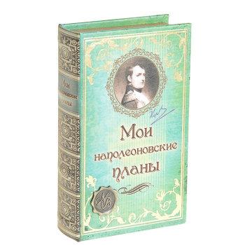 """Книга-сейф """"Мои наполеоновские планы"""" (21 х 14 см)"""