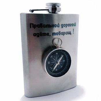"""Фляжка """"Правильной дорогой идёте"""" с компасом (200 мл)"""