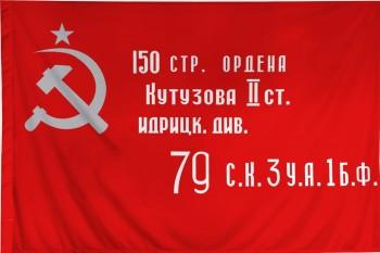 Флаг Победы (135 х 90 см)