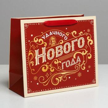 """Подарочный пакет """"Удачного Нового года"""" (27 х 23 х 11,5 см)"""
