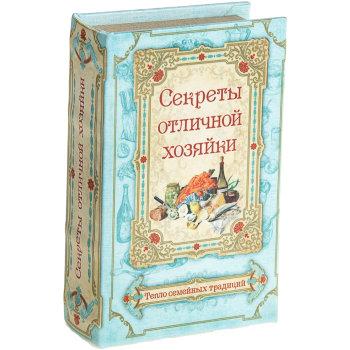 """Книга-сейф """"Секреты отличной хозяйки"""" (17 х 11 см)"""