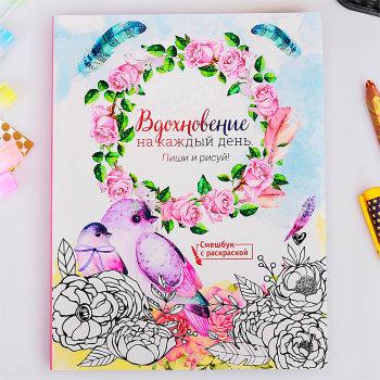 """Ежедневник """"Вдохновение на каждый день"""" с раскраской (А5, 80 листов)"""