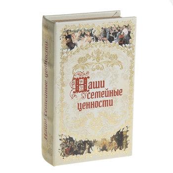 """Книга-сейф """"Наши семейные ценности"""" (21 х 14 см)"""