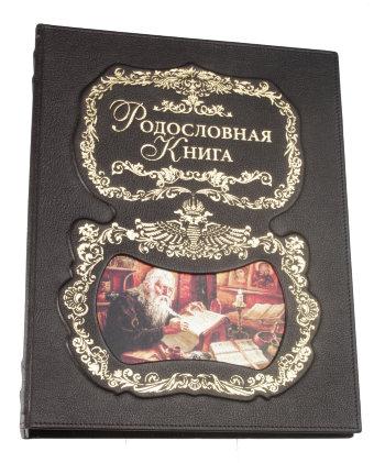 """Родословная книга """"Летописец"""" (обложка из натуральной кожи)"""