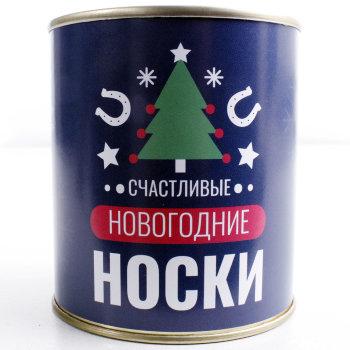 """Мужские носки в банке """"Счастливые новогодние носки"""""""