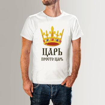 """Мужская футболка """"Царь, просто Царь"""" (размер 52)"""