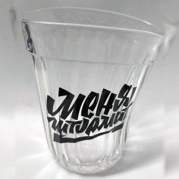 """Пьяный гранёный стакан """"Меня штормит"""" (250 мл)"""