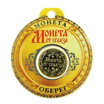 """Монета """"Оберег от сглаза"""" (2,2 см)"""