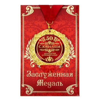 """Медаль """"С юбилеем 50 лет"""" (на открытке)"""