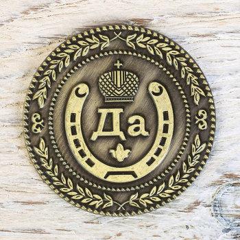 "Монета решений ""Да – Нет"" с короной (4 см)"
