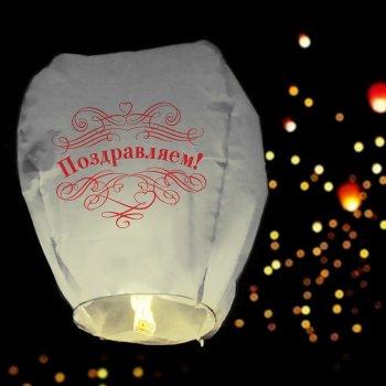 """Летающий бумажный фонарик """"Поздравляем"""""""