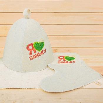 "Набор для бани ""Я люблю баньку"" (шапка, коврик, рукавица)"