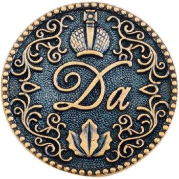 "Монета решений ""Да – Нет"" с короной (2,6 см)"