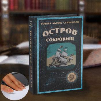"""Книга-сейф """"Остров сокровищ"""" с имитацией бумажных страниц (21 х 14 х 5 см)"""