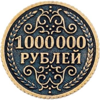 "Монета ""Миллион рублей"" (2,6 см)"