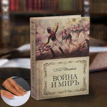 """Книга-сейф """"Война и мир"""" с имитацией бумажных страниц (21 х 14 х 5 см)"""