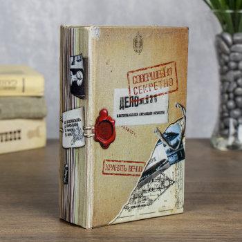 "Книга-сейф ""Совершенно секретное дело"" (17 х 11 см)"