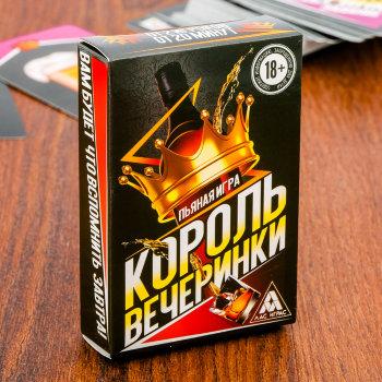 """Алкогольная игра """"Король вечеринки"""""""