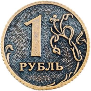 """Монета """"Рубль на счастье"""" (2,6 см)"""