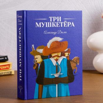 "Книга-сейф ""Три мушкетёра"" с имитацией бумажных страниц (21 х 14 х 5 см)"