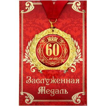 """Медаль """"С юбилеем 60 лет"""" (на открытке)"""
