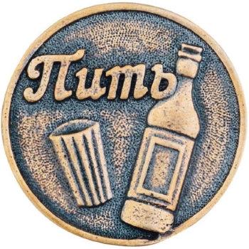 """Монета решений """"Пить – Не пить"""" (2,6 см)"""