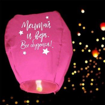 """Летающий бумажный фонарик """"Мечтай и верь"""" розового цвета"""
