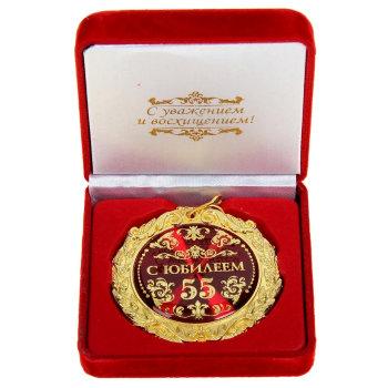 """Медаль """"С юбилеем 55 лет"""" (в бархатной коробке)"""