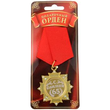 """Орден """"С юбилеем 65 лет"""""""