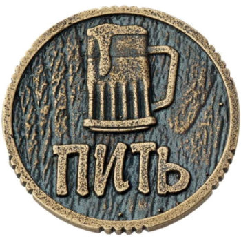 """Монета решений """"Пить – Точно пить"""" (2,6 см)"""