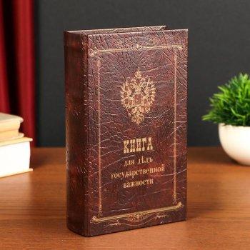 """Книга-сейф """"Для дел государственной важности"""" (21 х 14 см)"""