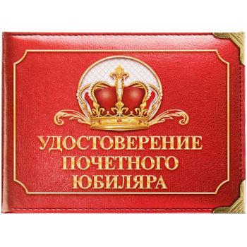"""Удостоверение """"Почётный юбиляр"""""""
