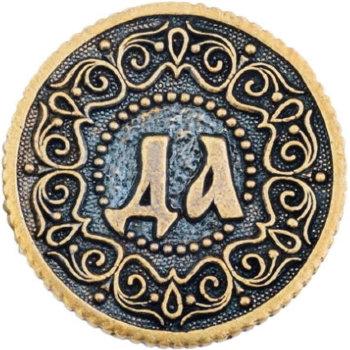"""Монета решений """"Да – Нет"""" с древнерусским шрифтом (2,6 см)"""