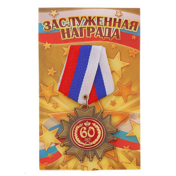 "Орден ""С юбилеем 60 лет"" с триколором"