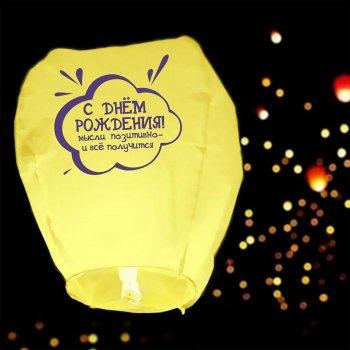 """Летающий бумажный фонарик """"С днём рождения"""" жёлтого цвета"""