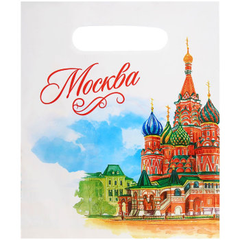 """Полиэтиленовый пакет """"Москва"""" (20 х 17 см)"""