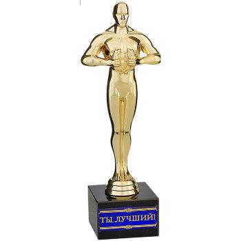 """Статуэтка Оскар """"Ты лучший"""" (18 см)"""