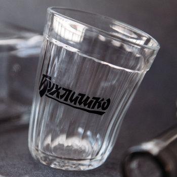 """Пьяный гранёный стакан """"Бухлишко"""" (250 мл)"""