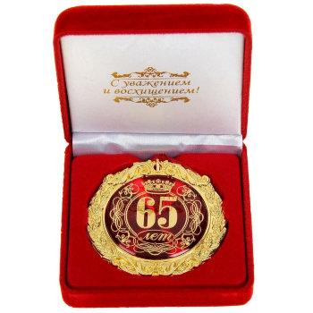 """Медаль """"С юбилеем 65 лет"""" (в бархатной коробочке)"""