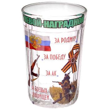 """Гранёный стакан """"Боевой наградной"""" (270 мл)"""