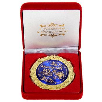 """Медаль """"Любимый муж"""" (в бархатной коробочке)"""