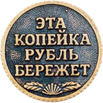 "Монета ""Эта копейка рубль бережёт"" (2,6 см)"