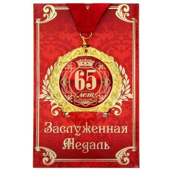 """Медаль """"С юбилеем 65 лет"""" (на открытке)"""