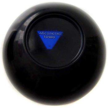 """Магический шар ответов """"Восьмёрка"""" (10 см)"""