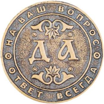 """Монета решений """"Да – Нет"""" с изображением соцветий (2,6 см)"""