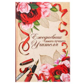 """Ежедневник """"Ежедневник самого лучшего учителя"""" (А5, 160 листов)"""