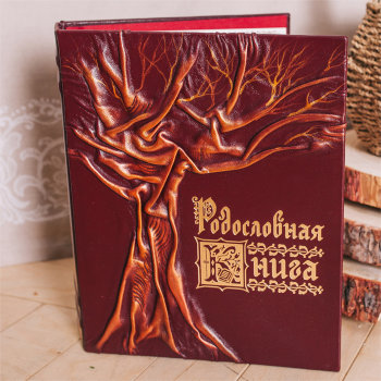 """Родословная книга """"Древо"""" (обложка из натуральной кожи)"""