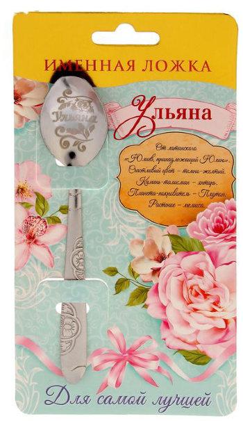 """Чайная ложка """"Ульяна"""" (на открытке)"""