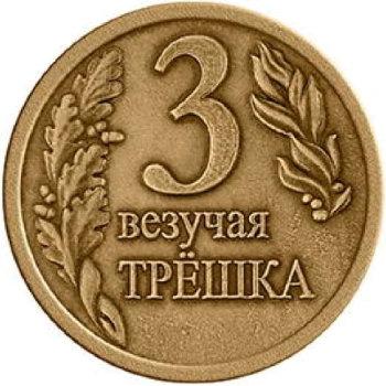 """Монета """"Везучая трёшка"""" (3 см)"""